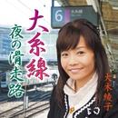 大糸線/大木 綾子