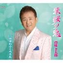 葉桜の恋/背味 孝太郎