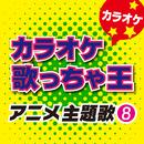 アニメ主題歌 8/カラオケ歌っちゃ王