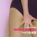 タモリ倶楽部 Short Shorts Creator's ver./点音源