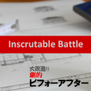 Inscrutable Battle大改造!劇的ビフォーアフター Creator's ver./点音源