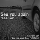 See you again ワイルドスピード Creator's ver./点音源