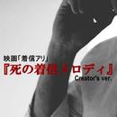 死の着信メロディ 映画「着信アリ」 Creator's ver./点音源