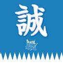 新撰組 PEACE MAKER オリジナルサウンドトラック/佐藤 和郎