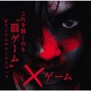 映画「×ゲーム」オリジナルサウンドトラック/佐藤 和郎