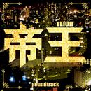 ドラマ「帝王」オリジナルサウンドトラック/佐藤 和郎