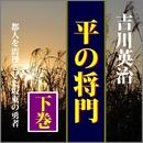 【朗読】吉川英治「平の将門(下)」(響林せいじ:高性能合成音声作品)/吉川英治