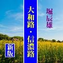 【朗読】堀辰雄「大和路・信濃路」(響林せいじ:高性能合成音声作品)/堀辰雄