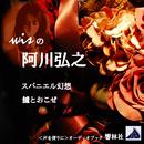 【朗読】wisの阿川弘之「鱸とおこぜ/スパニエル幻想」/阿川弘之