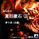 【朗読】wisの夏目漱石⑨「夢十夜」/夏目 漱石