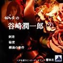 【朗読】wisの谷崎潤一郎②「刺青/秘密/柳湯の事件」/谷崎潤一郎