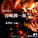 【朗読】wisの谷崎潤一郎③「春琴抄(全)」/谷崎潤一郎