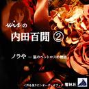 【朗読】wisの内田百けん②「ノラや―」/内田百けん