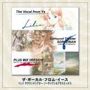 ザ・ボーカル・フロム・イース+サラウンドシアター・ソーサリアン&プラスミックス/Falcom Sound Team jdk