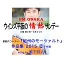 ウインズ平阪の情熱サンデー「紀州のモーツァルト」作品集 2015②/藪下将人