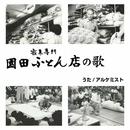 園田ふとん店のうた/アルケミスト