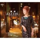 雑踏 -ZATTOU-/イ・ジョンエ