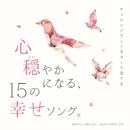 チェロとピアノとギターで奏でる 心穏やかになる、15の幸せソング。/扇谷研人&伊藤ハルトシ