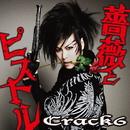 薔薇とピストル/Crack6