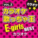 カラオケ歌っちゃ王 E-Girls BEST Vol.2 カラオケ/カラオケ歌っちゃ王