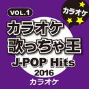 カラオケ歌っちゃ王 J-pop Hits 2016 Vol.1/カラオケ歌っちゃ王