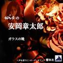 【朗読】wisの安岡章太郎「ガラスの靴」/wis