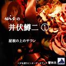 【朗読】wisの井伏鱒二①「屋根の上のサワン」/井伏鱒二