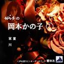 【朗読】wisの岡本かの子①「家霊/川」/wis