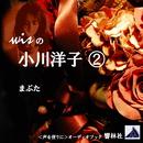 【朗読】wisの小川洋子②「まぶた」/wis