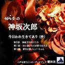【朗読】wisの神坂次郎「今日われ生きてあり(抄)」/wis