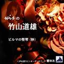 【朗読】wisの竹山道雄「ビルマの竪琴(抄)―第三話『僧の手紙』」/wis