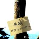 手紙 ~拝啓 十五の君へ~ creator's ver./点音源