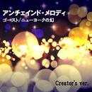 アンチェインド・メロディ ゴースト/ニューヨークの幻 creator's ver./点音源