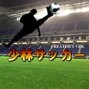 少林サッカー Creator's ver./点音源