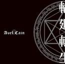 輪廻転生/Avel Cain