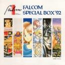 ファルコム・スペシャルBOX'92/Falcom Sound Team jdk