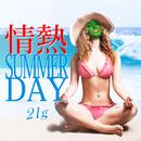 情熱SUMMER DAY/21g