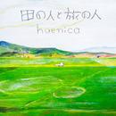 田の人と旅の人/huenica