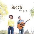縁の花/ワライナキ
