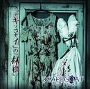 「デキソコナイ」の「林檎」(通常盤)/SCAPEGOAT