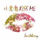 小悪魔KISS ME Type B/Smileberry