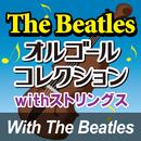 The Beatlesオルゴールコレクション 「With The Beatles」/オルゴール・プリンセス