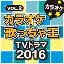 カラオケ歌っちゃ王 TVドラマ 2016 Vol.2/カラオケ歌っちゃ王