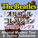 The Beatlesオルゴールコレクション with ストリングス 「Magical Mystery Tour & Yellow Submarine」/オルゴール・プリンセス