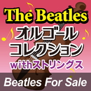 The Beatlesオルゴールコレクション with ストリングス 「Beatles For Sale」/オルゴール・プリンセス