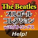 The Beatlesオルゴールコレクション with ストリングス 「Help!」/オルゴール・プリンセス