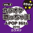 カラオケ歌っちゃ王 J-pop Hits 2016 Vol.2/カラオケ歌っちゃ王