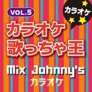 カラオケ歌っちゃ王 Mix Joney's カラオケ Vol.5/カラオケ歌っちゃ王
