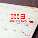 「赤い糸」 366日 Creator's ver./点音源