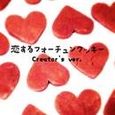 恋するフォーチュンクッキー  creator's ver./点音源